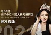 2021年第50届洲际小姐中国大赛网络赛区正式启动
