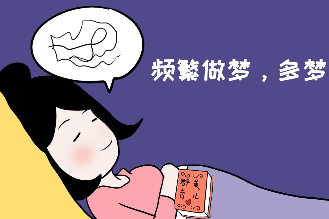 做梦对身体有影响吗