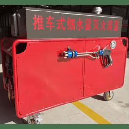 推车细水雾灭火装置