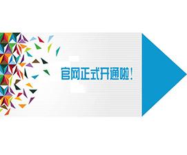青岛格瑞特净化设备有限公司新版官网上线公告