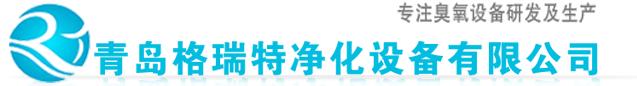 <p>青岛格瑞特净化设备有限公司主营:臭氧消毒机、臭氧空气消毒机、空气净化臭氧机等杀菌消毒设备</p>