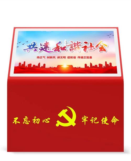 党建广告机