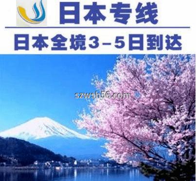 日本到香港快递