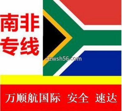 南非到香港快递