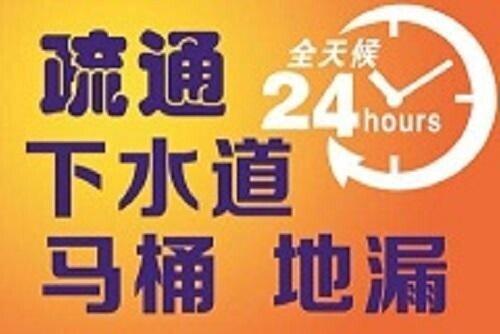石家庄新华区疏通下水道电话现场检测【服务之家】