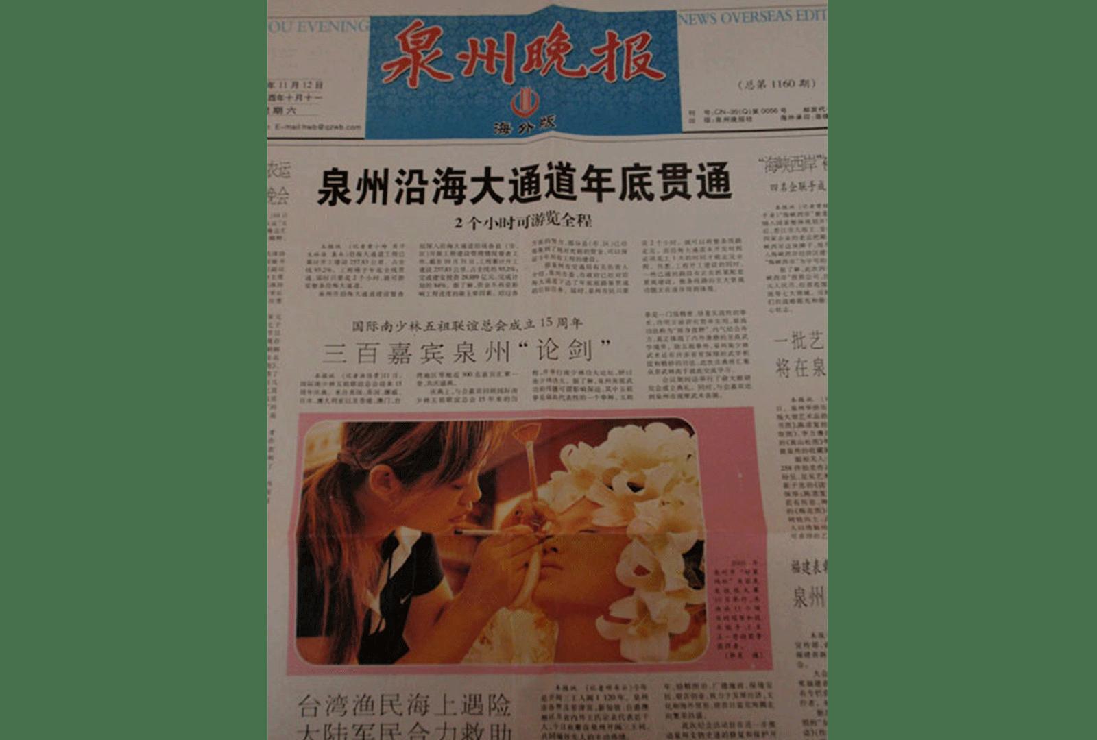 _0000s_0001_泉州晚报-海外版-第1160期