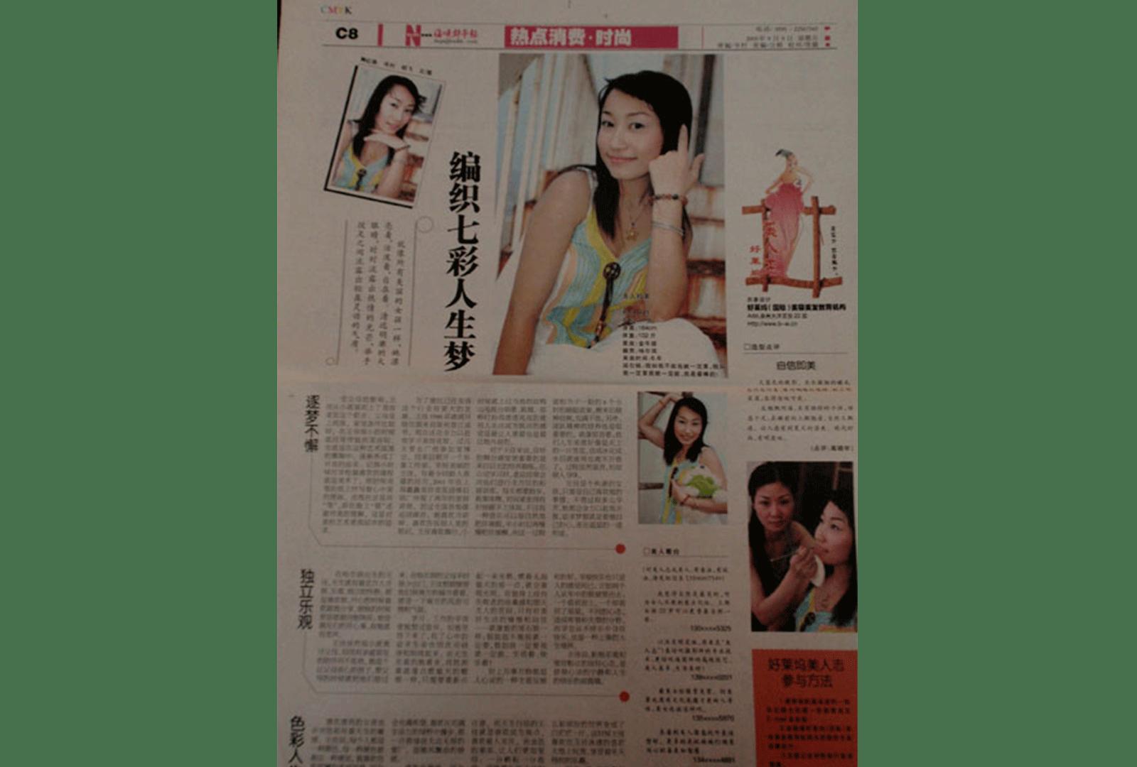 _0000s_0007_海峡都市报-2005-9-9-热点消费·时尚