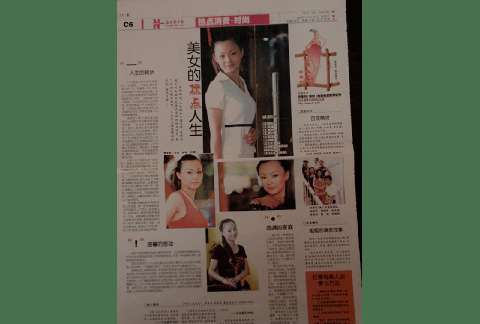 _0000s_0008_海峡都市报-2005-8-12-热点消费·时尚