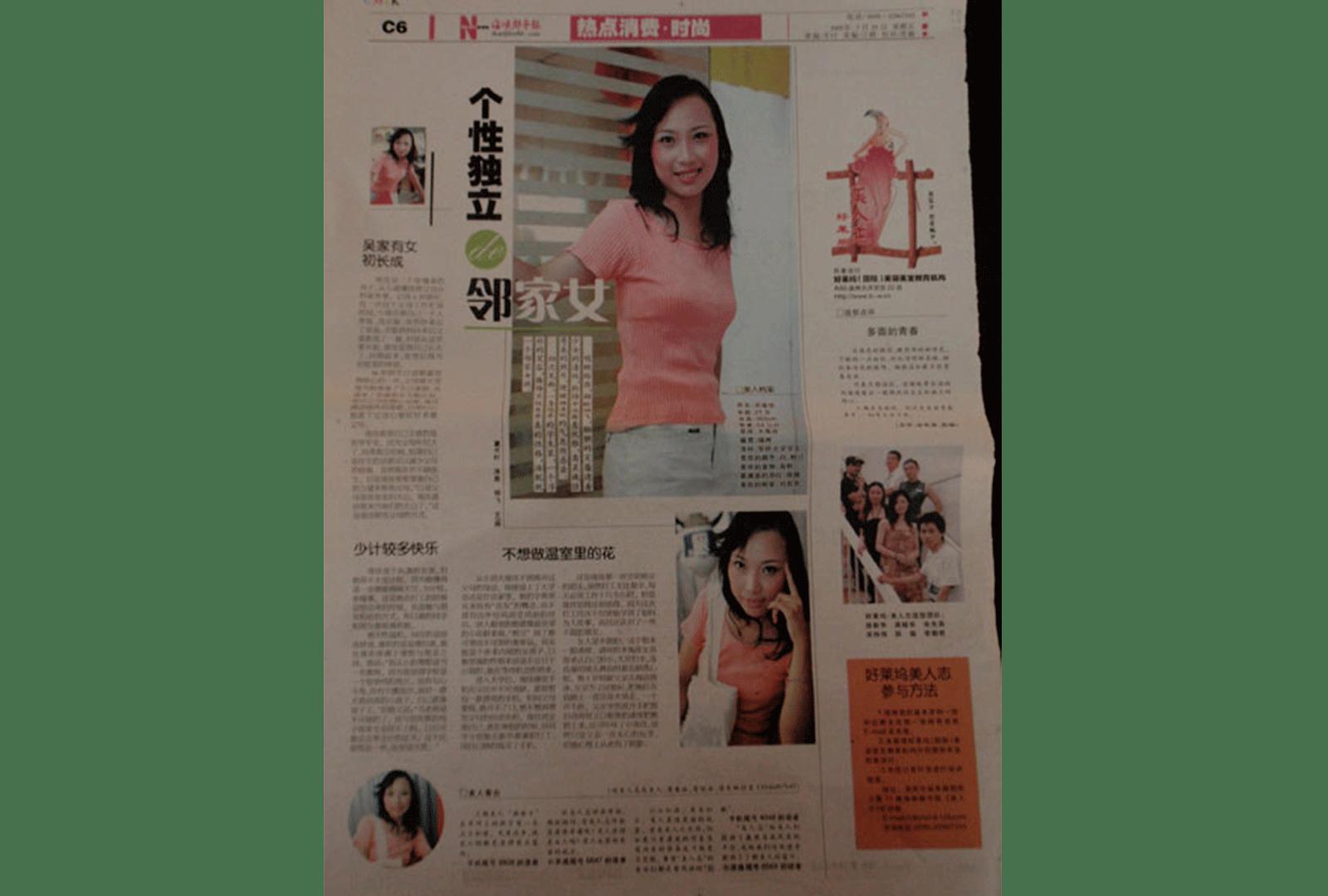 _0000s_0009_海峡都市报-2005-7-29-热点消费·时尚
