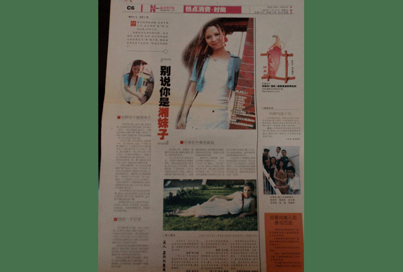 _0000s_0010_海峡都市报-2005-7-15-热点消费·时尚