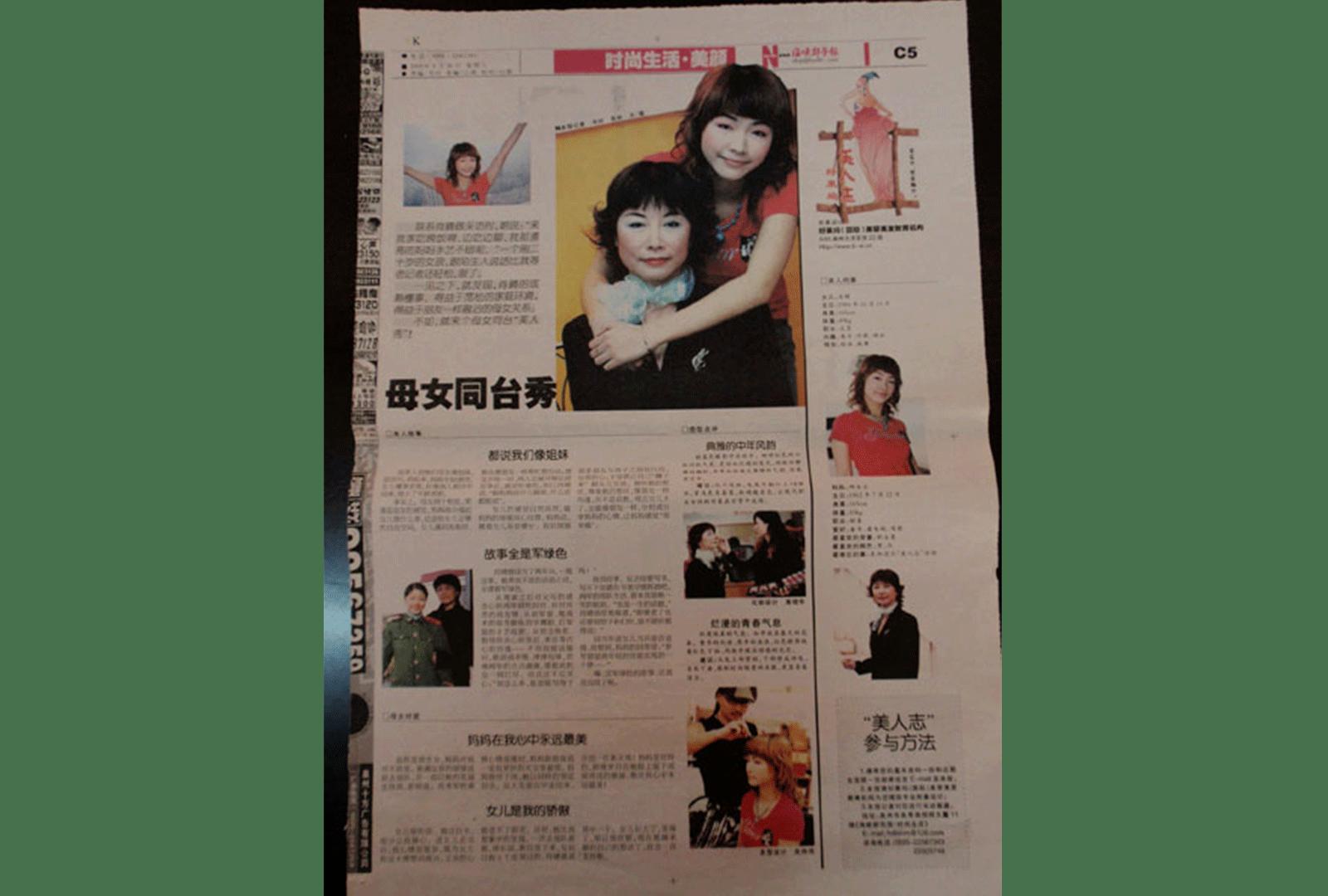 _0000s_0014_海峡都市报-2005-3-26-时尚生活·美颜