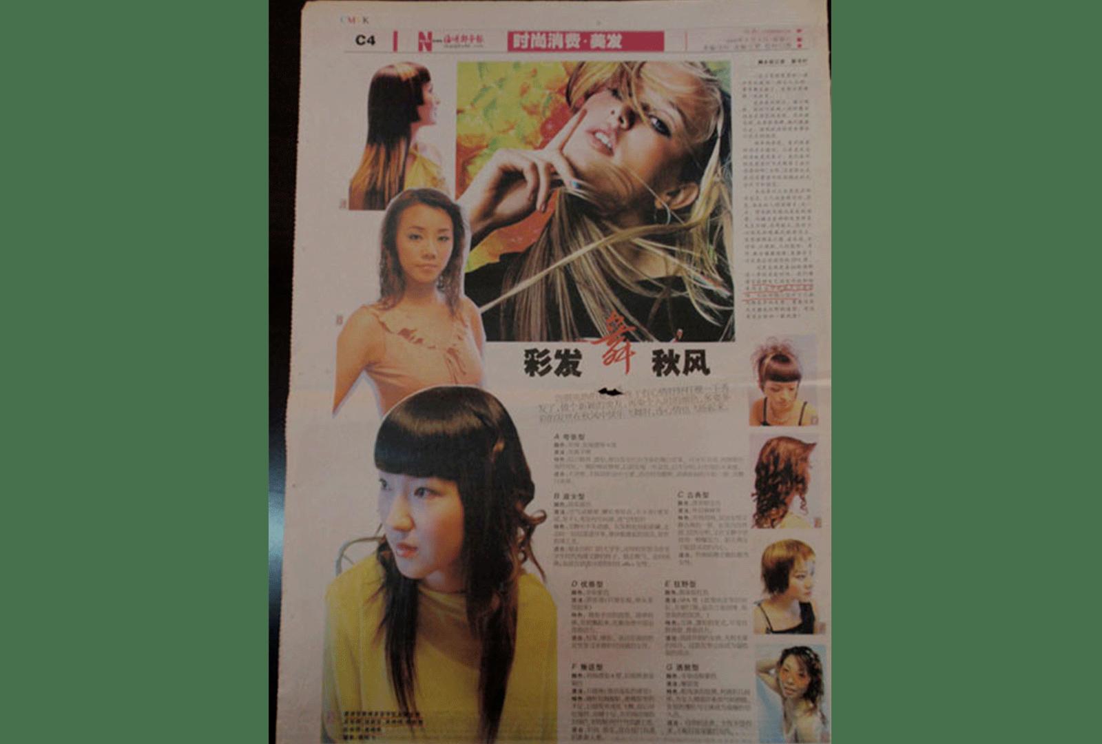_0000s_0018_海峡都市报-2004-9-4-时尚生活·美发