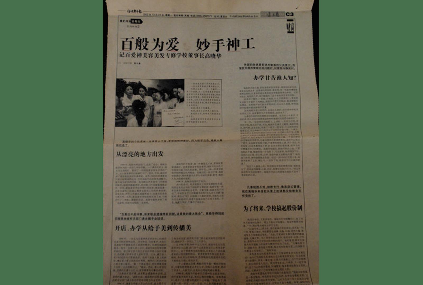 _0000s_0019_海峡都市报-2002-10-21-金三角C3