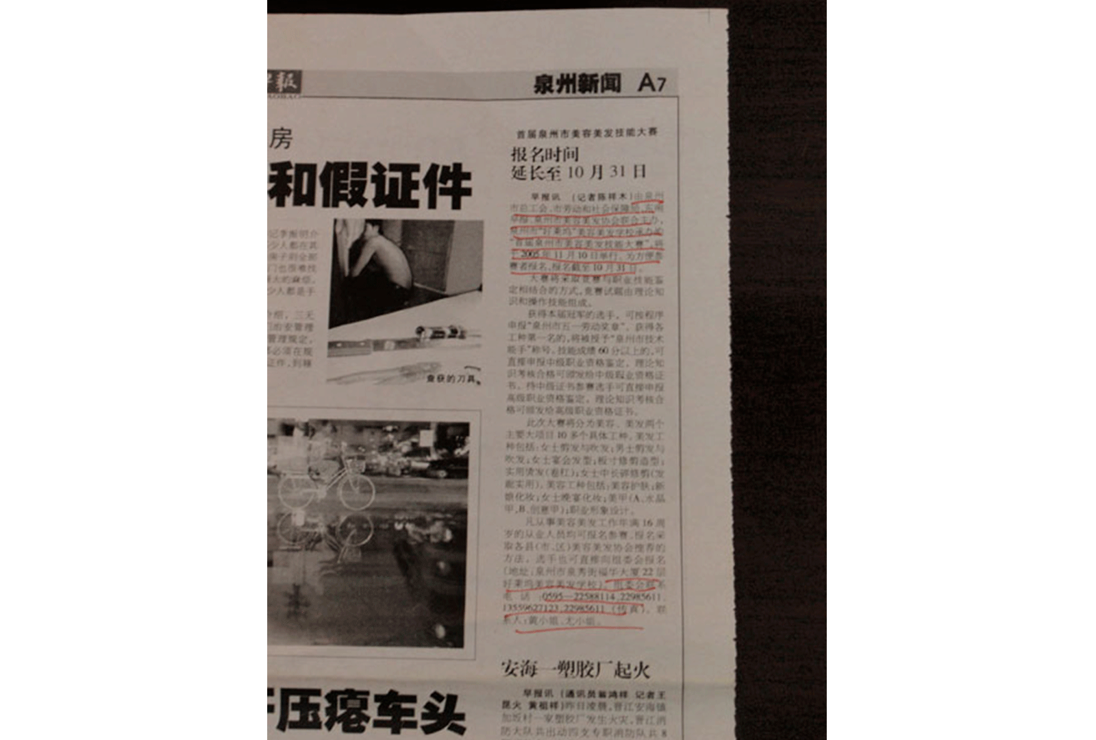 _0000s_0024_东南早报-泉州新闻