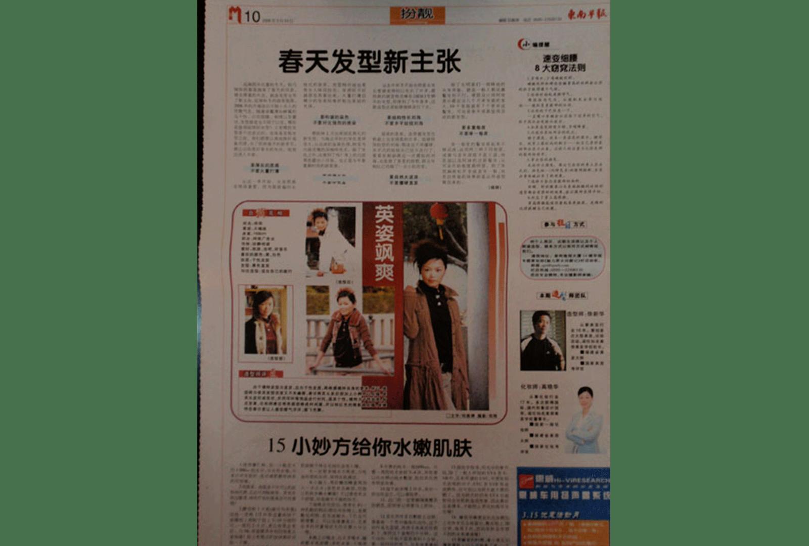 _0000s_0027_东南早报-2006-3-24-扮靓
