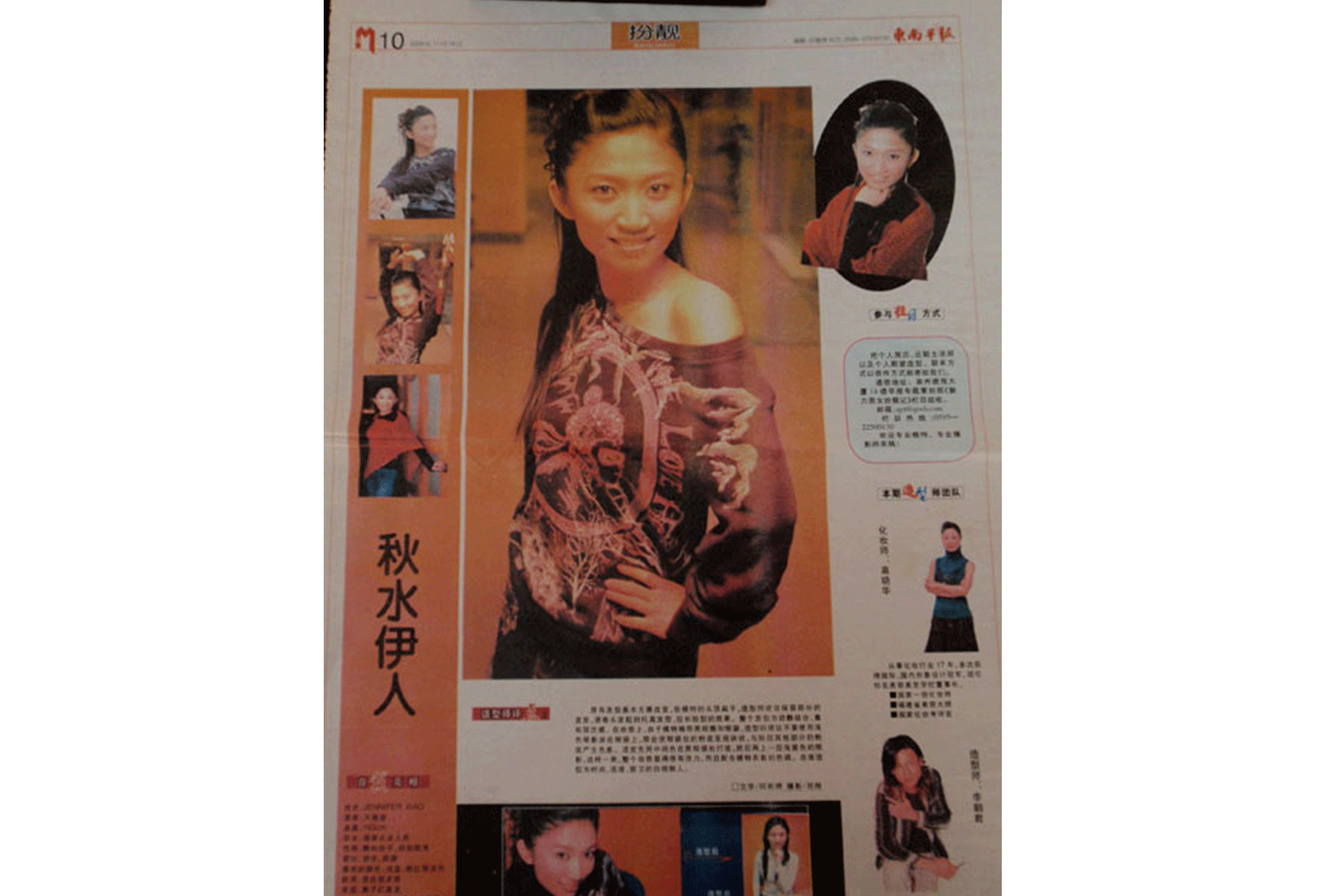 _0000s_0034_东南早报-2005-11-18-扮靓