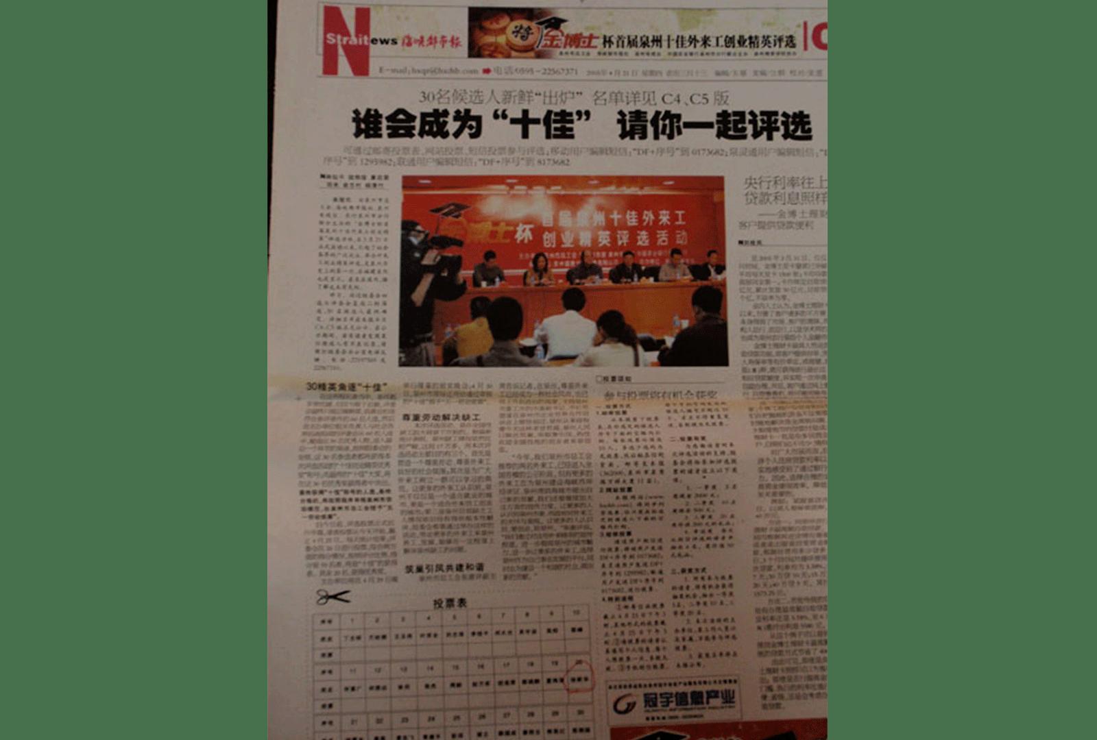_0000s_0047_2005-4-21-海峡都市报