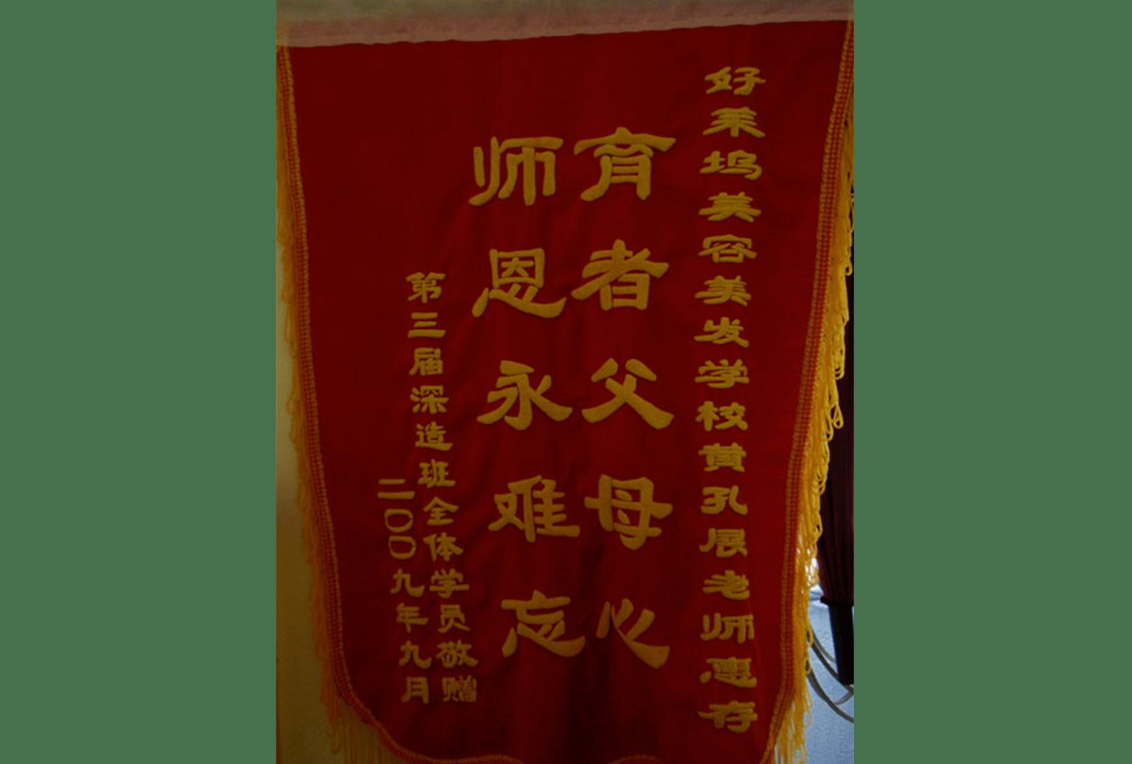 "_0000s_0048_""育者父母心、师恩永难忘"""