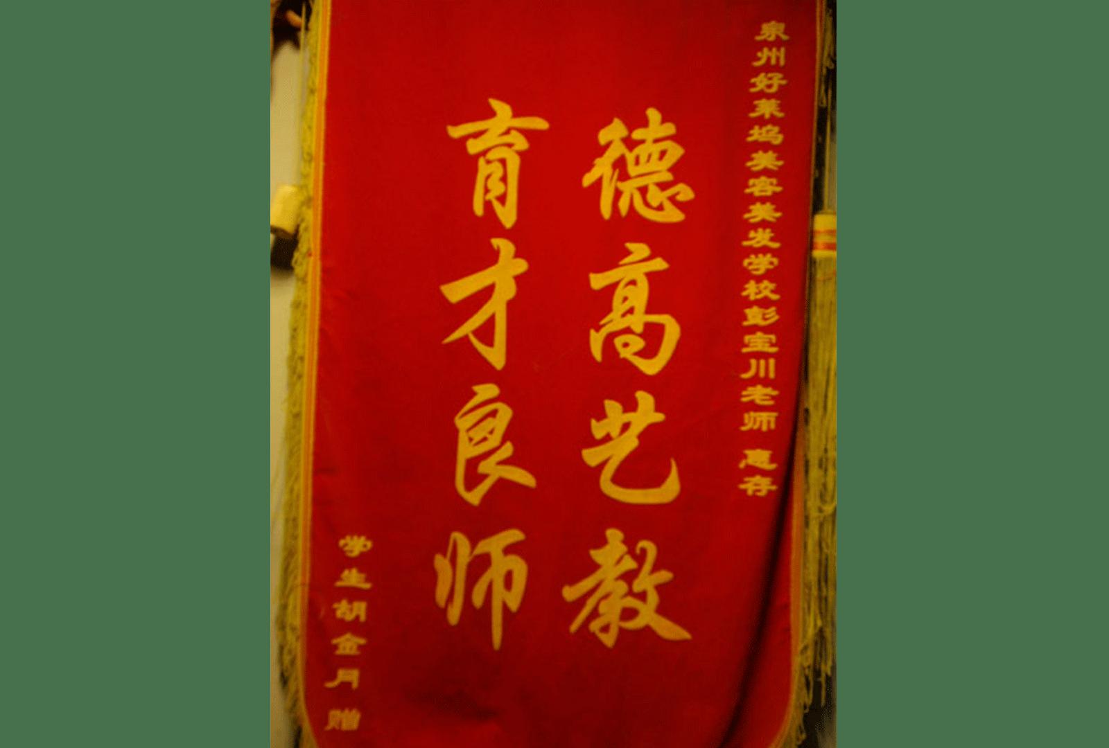 """_0000s_0063_""""德高艺教、育才良师"""""""