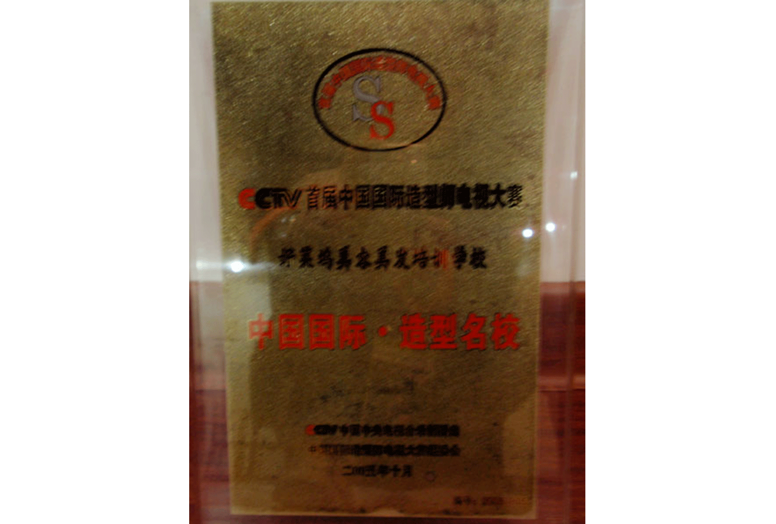 _0000s_0064_中国国际·造型名校