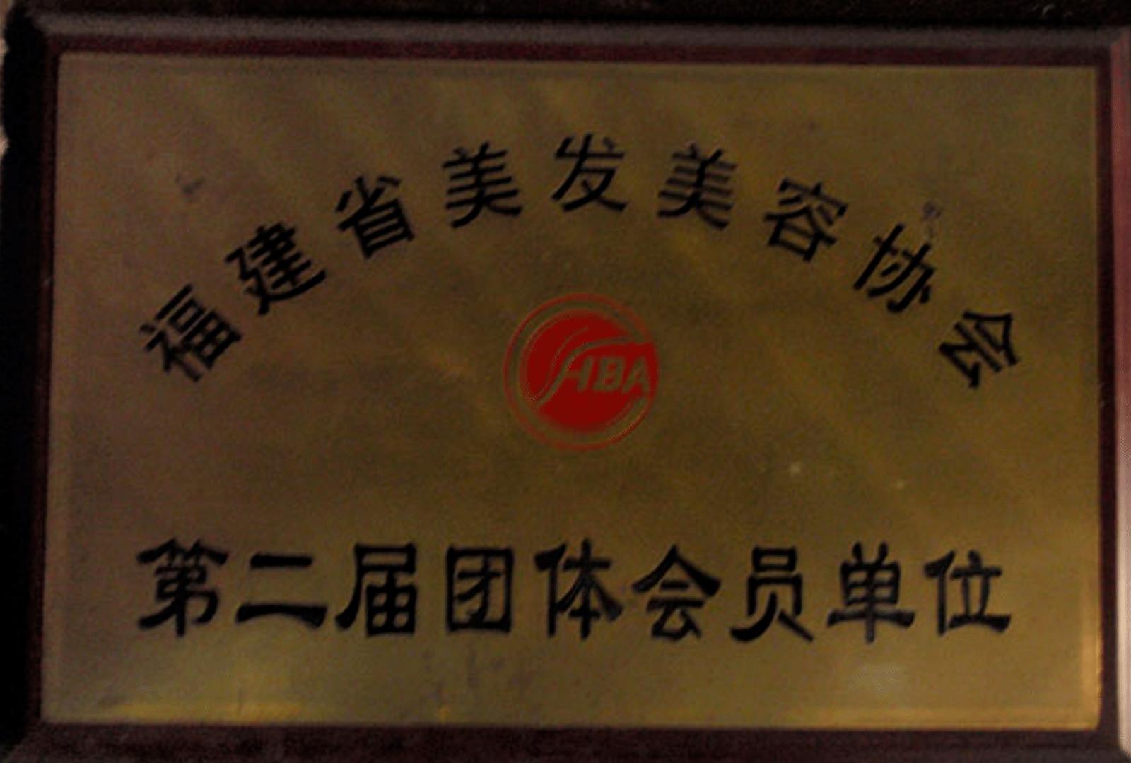 """_0009_福建省美发美容协会""""第二届团体会员单位"""""""