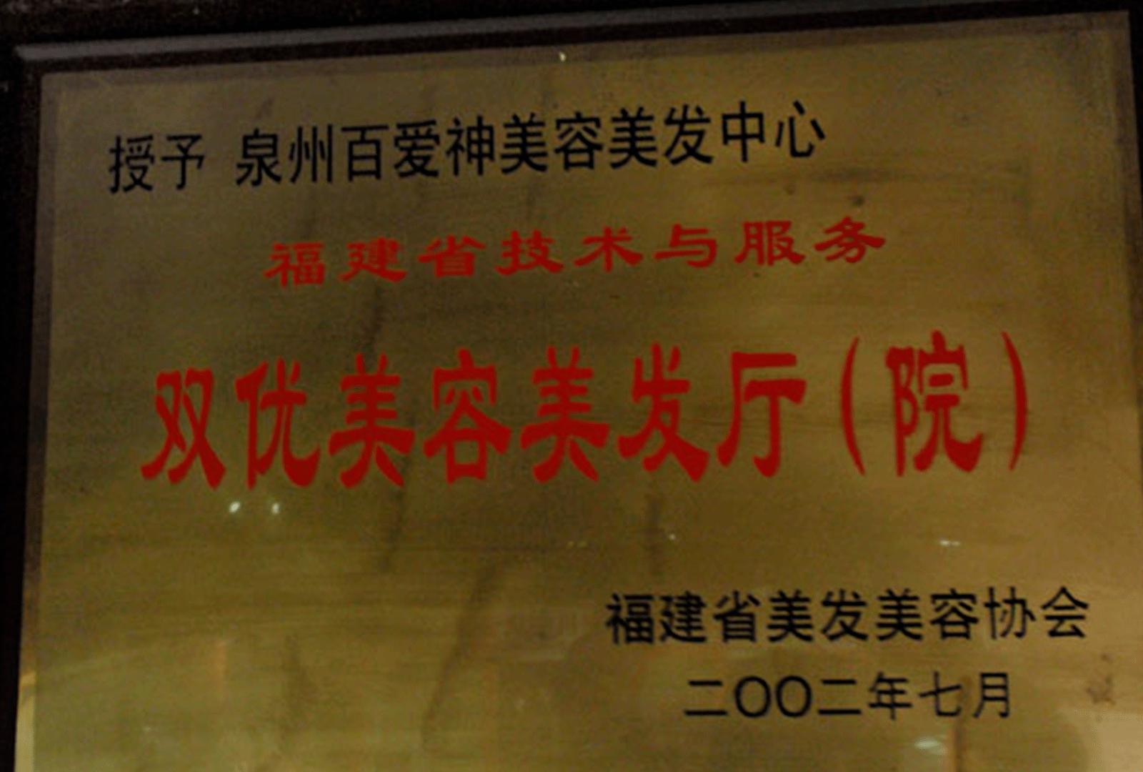 """_0011_福建省技术与服务""""双优美容美发厅"""""""