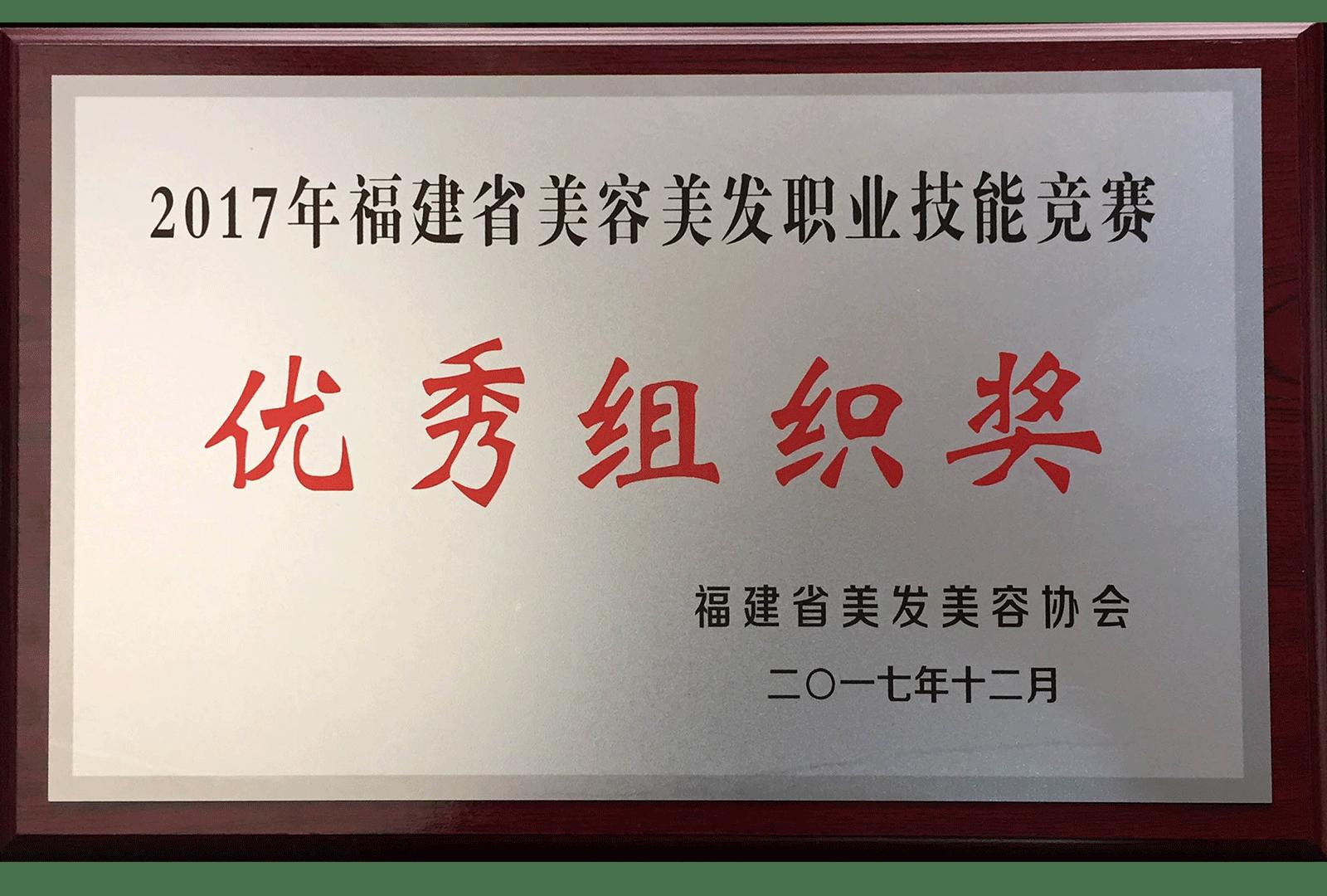 _0022_2017年福建省美容美发职业技能竞赛优秀组织奖