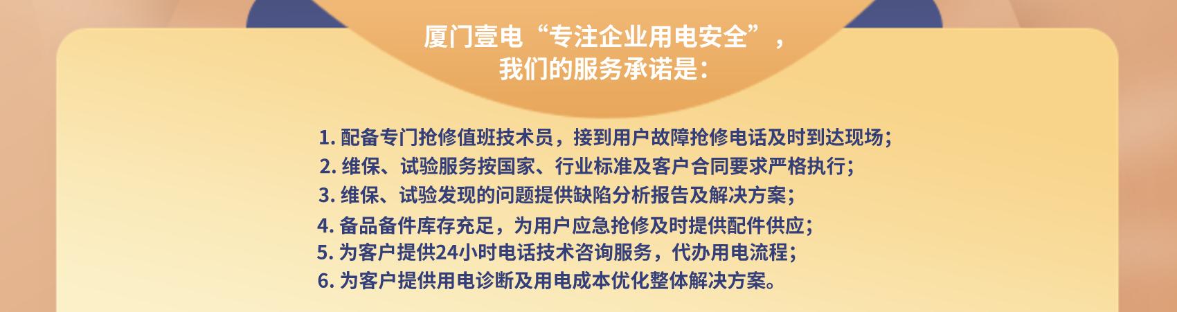 厦门壹电电力服务有限公司