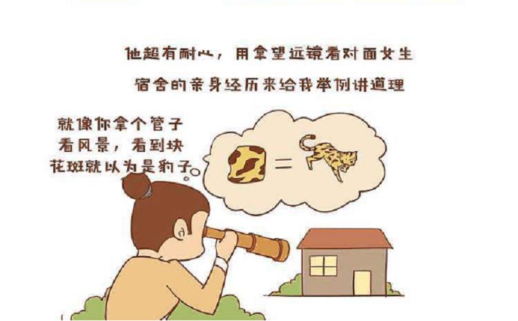 管中窥豹的故事是什么意思?反义词、近义词有哪些