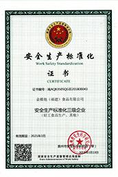 安全标准化证书2018