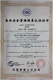 食品安全管理體系認證(2019)