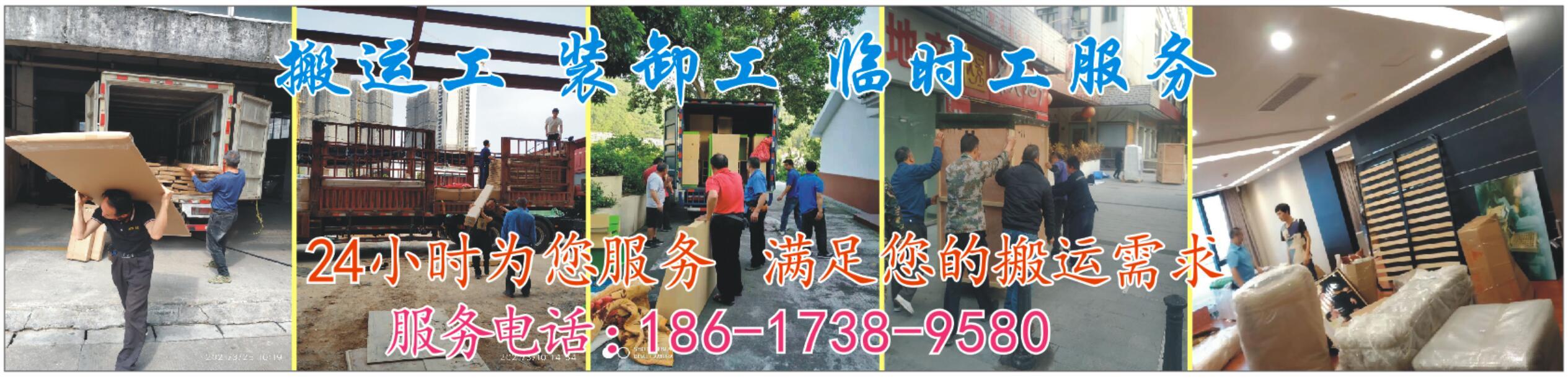专业提供广州装卸货搬运,临时搬运工服务,24小时服务