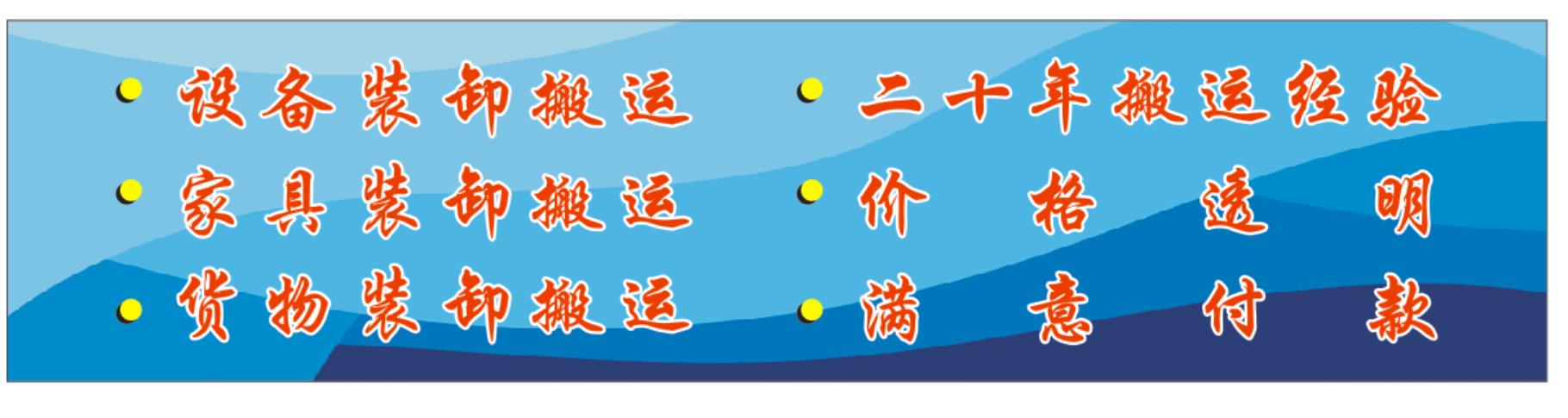 广州专业搬家搬货公司,就近安排,高效快速,随叫随到