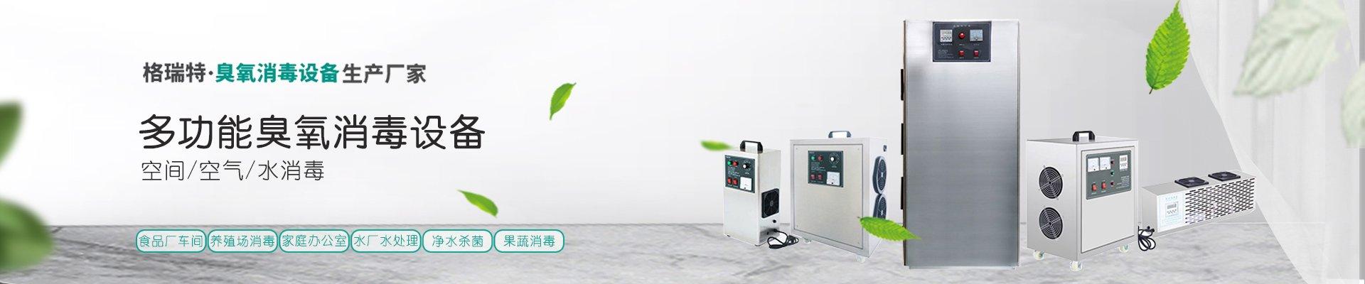 臭氧发生器选型指导
