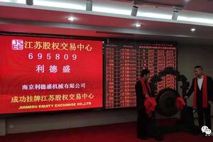 南京利德盛机械有限公司在江苏股权交易中心挂牌成功