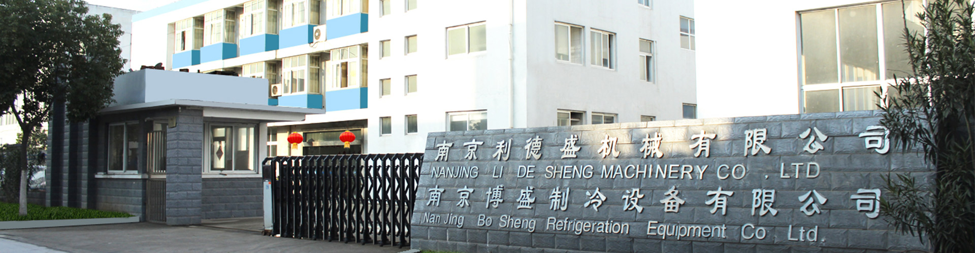南京AG真人积分 机械有限公司厂景介绍图片