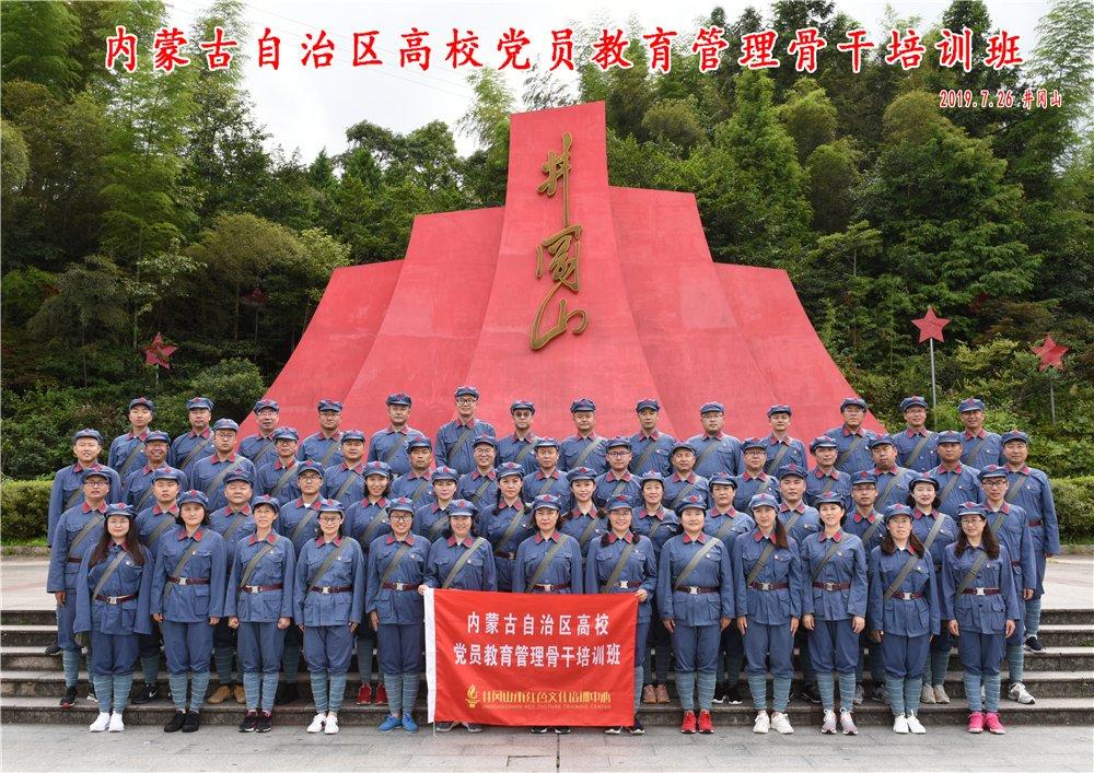 内蒙古自治区高校党员教育管理骨干井冈山培训班合影