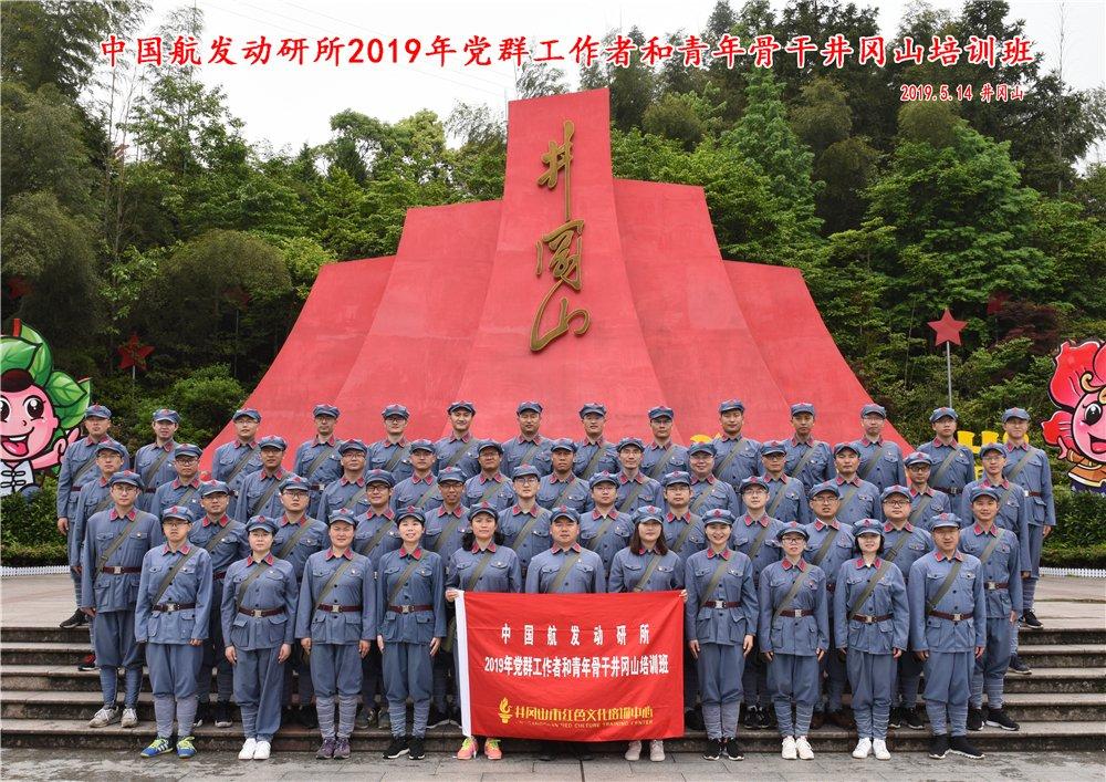 中国航发动研所2019年党群工作者和青年骨干井冈山培训班