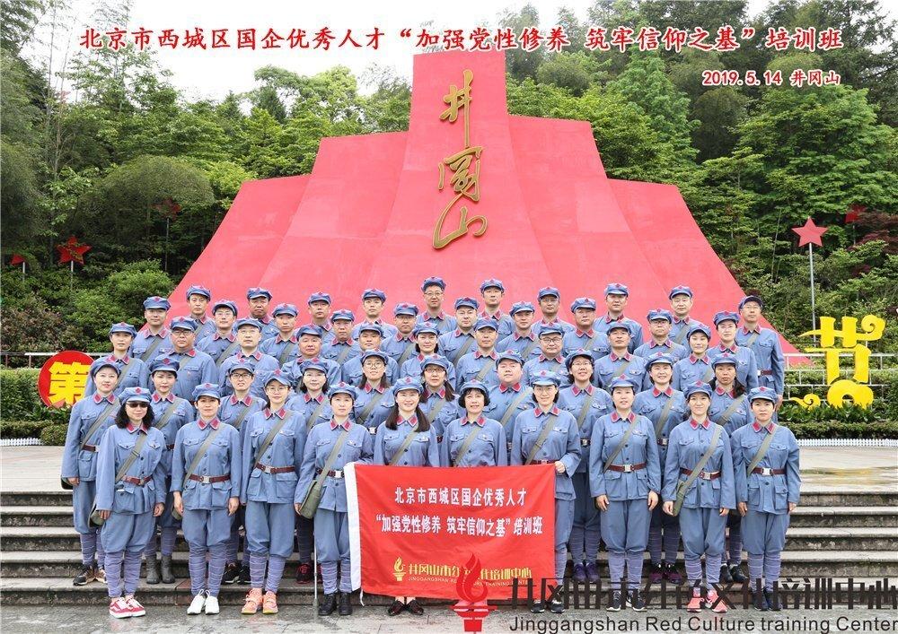 """北京市西城区国企优秀人才""""加强党性修养 筑牢信仰之基""""培训班"""