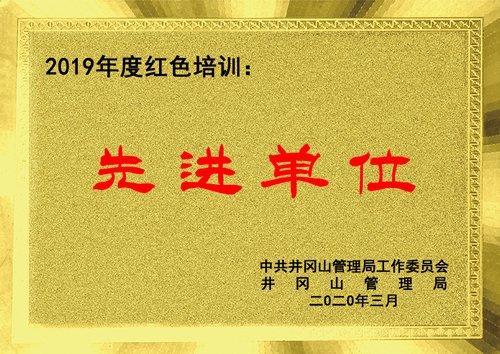 """喜报:我校被授予""""2019年度红色培训先进单位""""荣誉称号"""