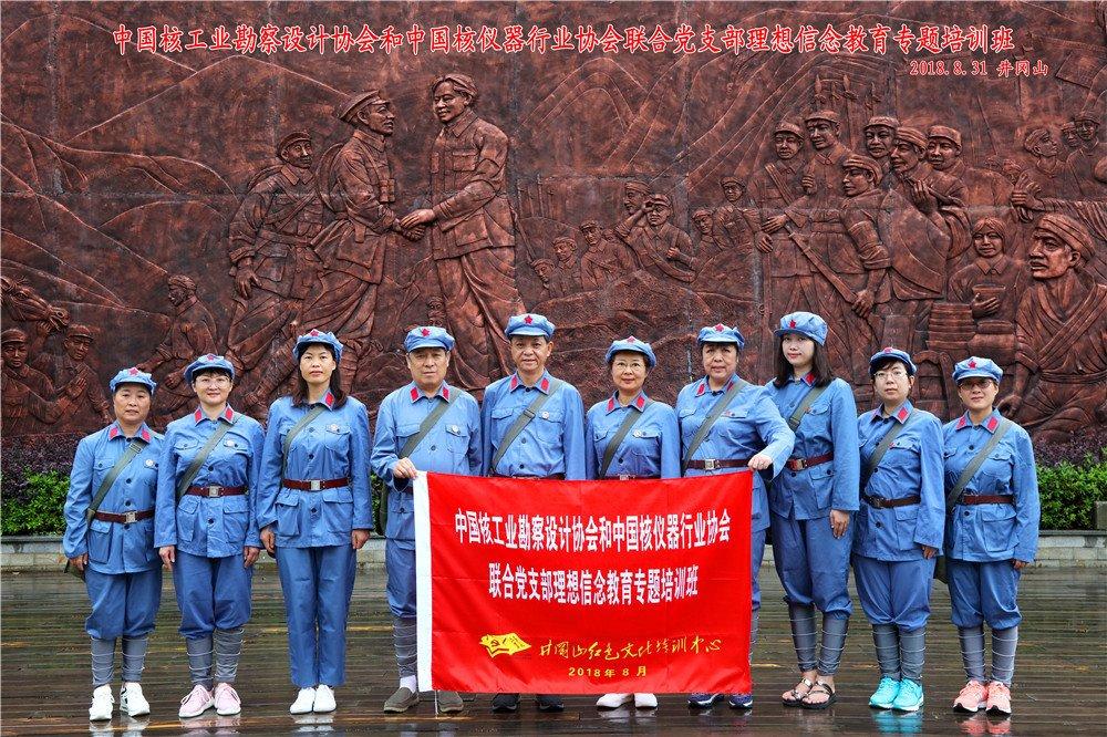 【北京】中国核工业勘察设计协会和中国核仪器行业协会联合党支部理想信念教育专题井冈山培训班第一期