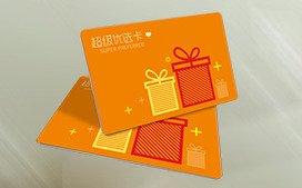 2020版通用礼品卡