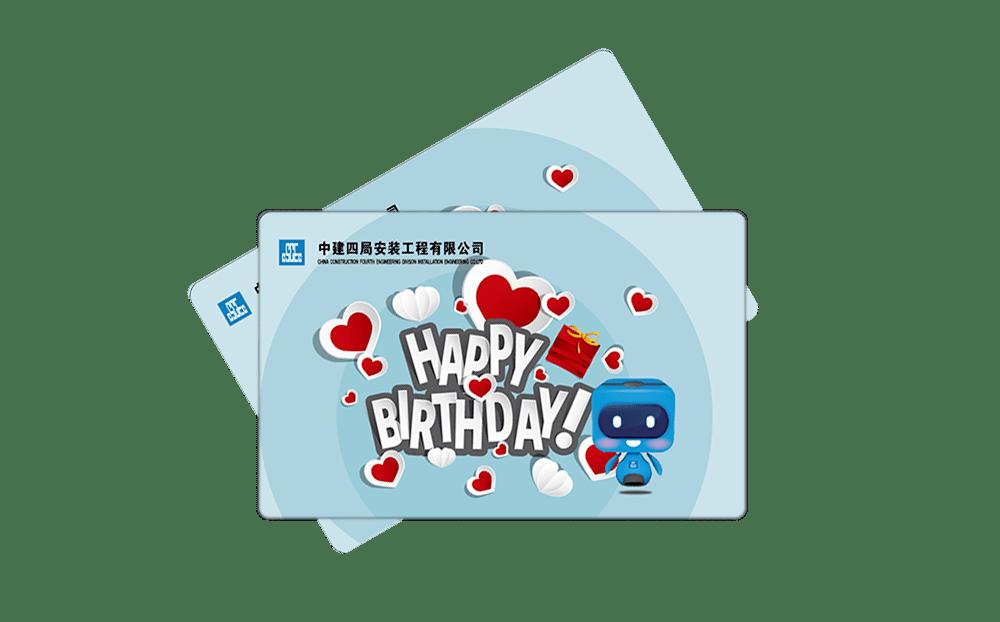 中建四局员工生日礼品卡