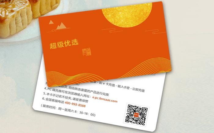 800元到1000元中秋节礼品卡