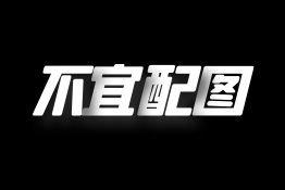 温州远豪文化发展有限公司官网行业数据