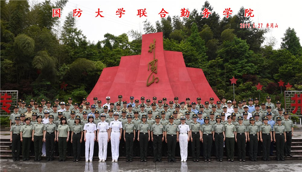 国防大学联合勤务学校井冈山培训班