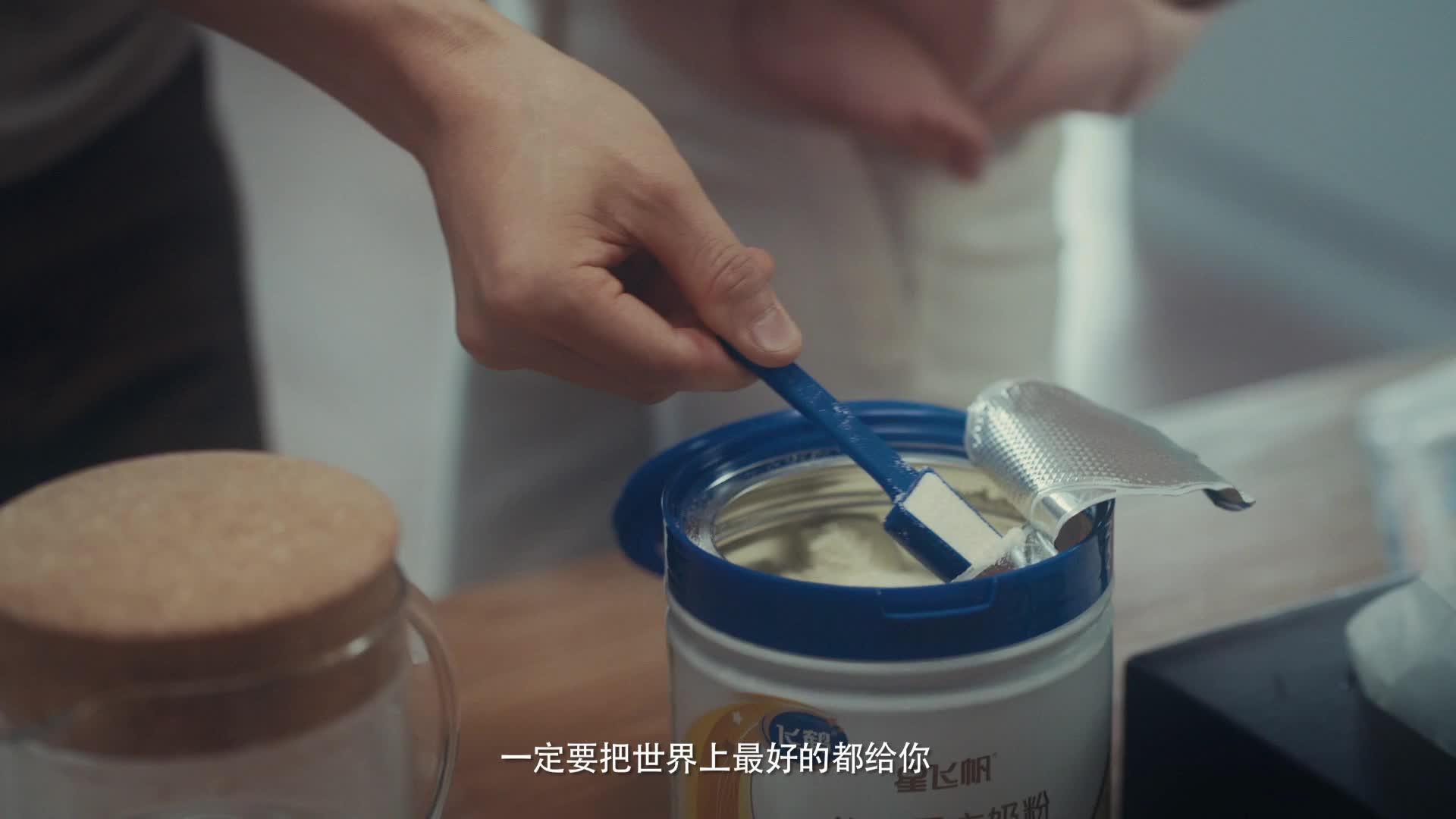 tvc广告片制作-飞鹤奶粉