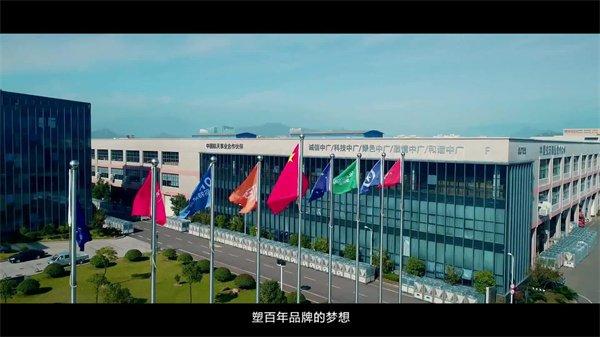 企业宣传片公司-中广电器
