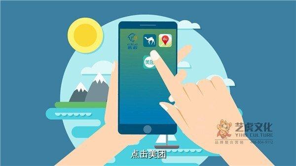 APP宣传动画   津津乐导旅游app [00_00_52][20210113-170016]
