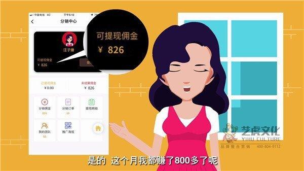 APP宣传动画  畅享HI购软件MG动画[00_00_57][20210113-170236]